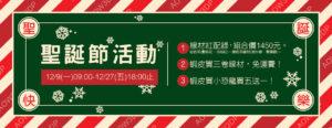 Christmas_AOW3DP