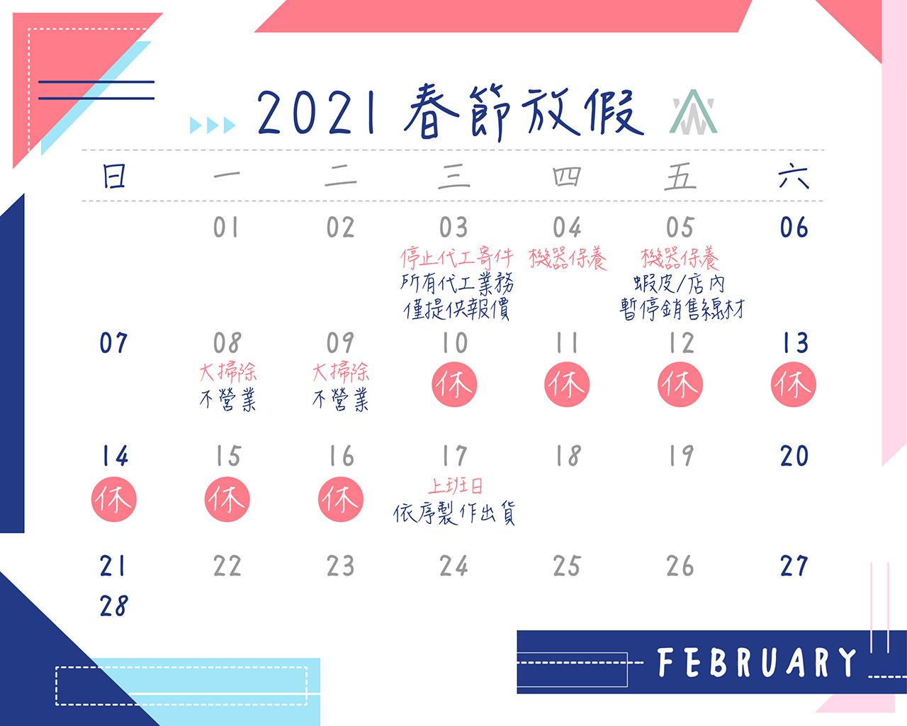 20200202_2021春節放假