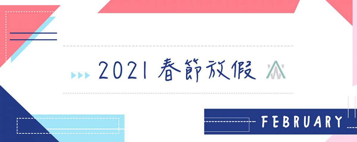Lunar-New-Year-Holiday-2021