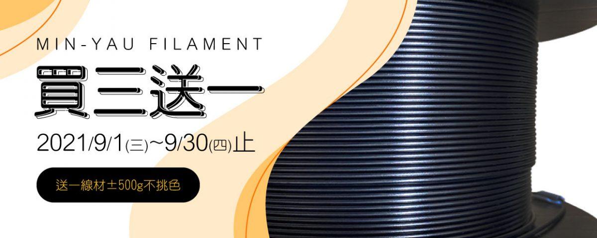 3D列印線材(捲廖)明燿線材